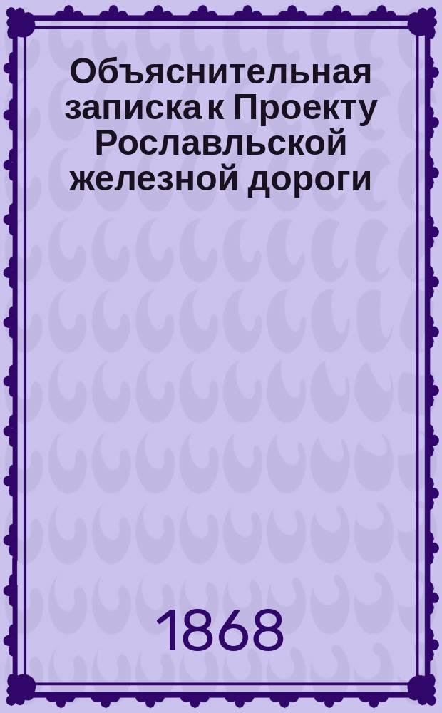 Объяснительная записка к Проекту Рославльской железной дороги : С прил.