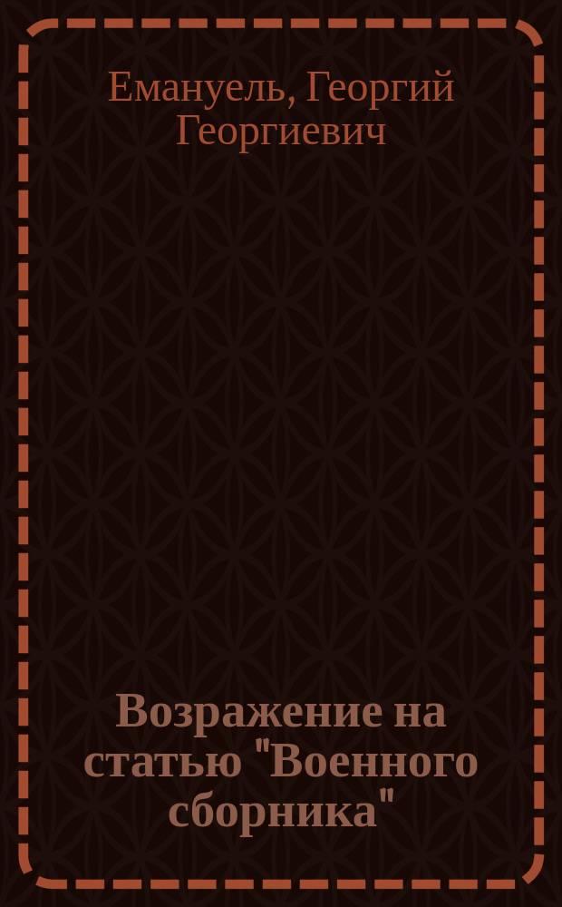 """Возражение на статью """"Военного сборника"""": """"Из походных записок. Кавказ"""""""