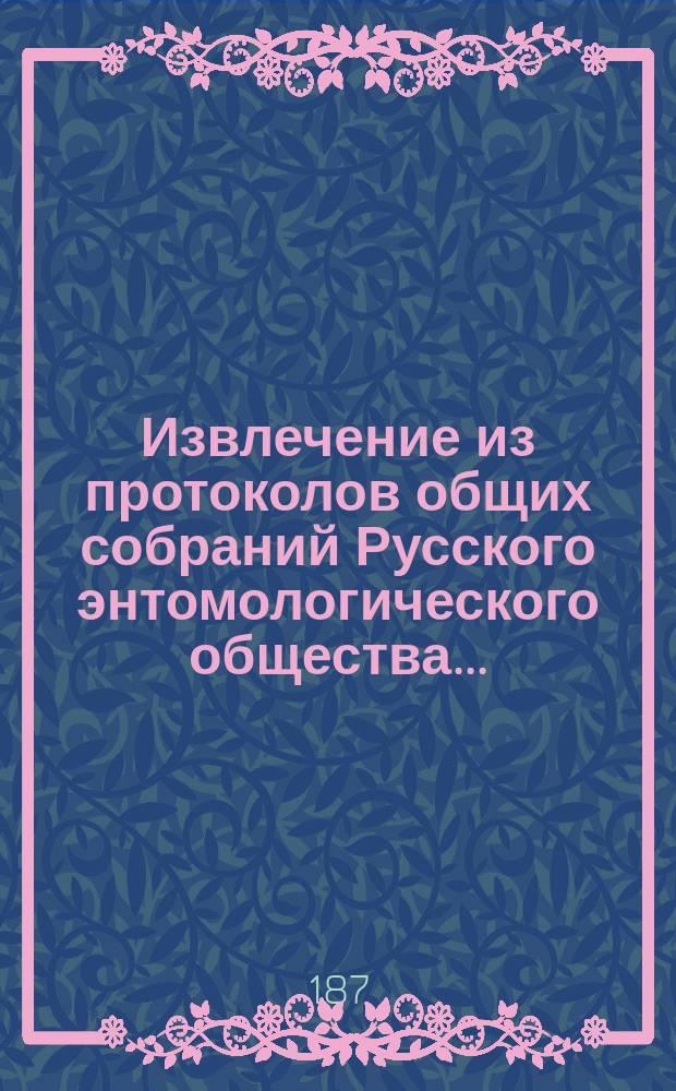 Извлечение из протоколов общих собраний Русского энтомологического общества...