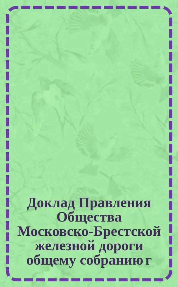 Доклад Правления Общества Московско-Брестской железной дороги общему собранию г. г. акционеров... ... 24 ноября 1893 года