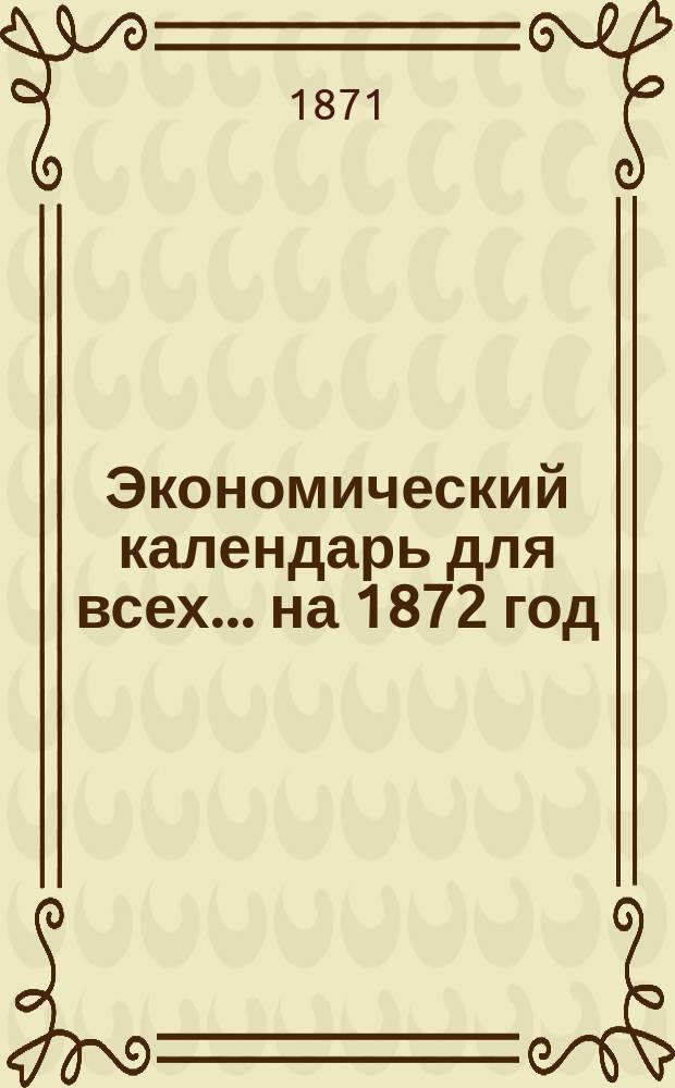 Экономический календарь для всех... ... на 1872 год