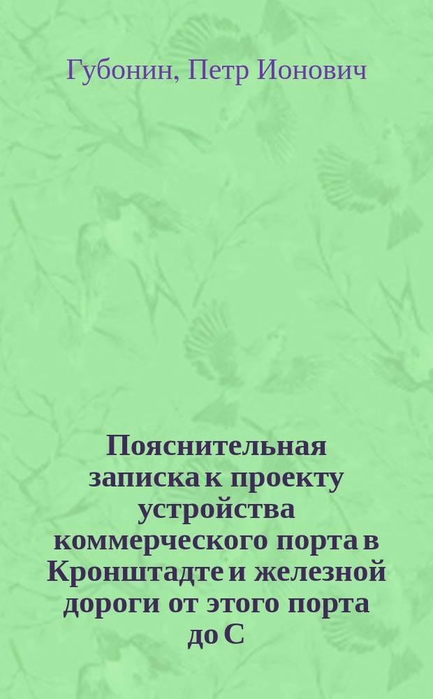 Пояснительная записка к проекту устройства коммерческого порта в Кронштадте и железной дороги от этого порта до С.-Петербургской станции Николаевской железной дороги