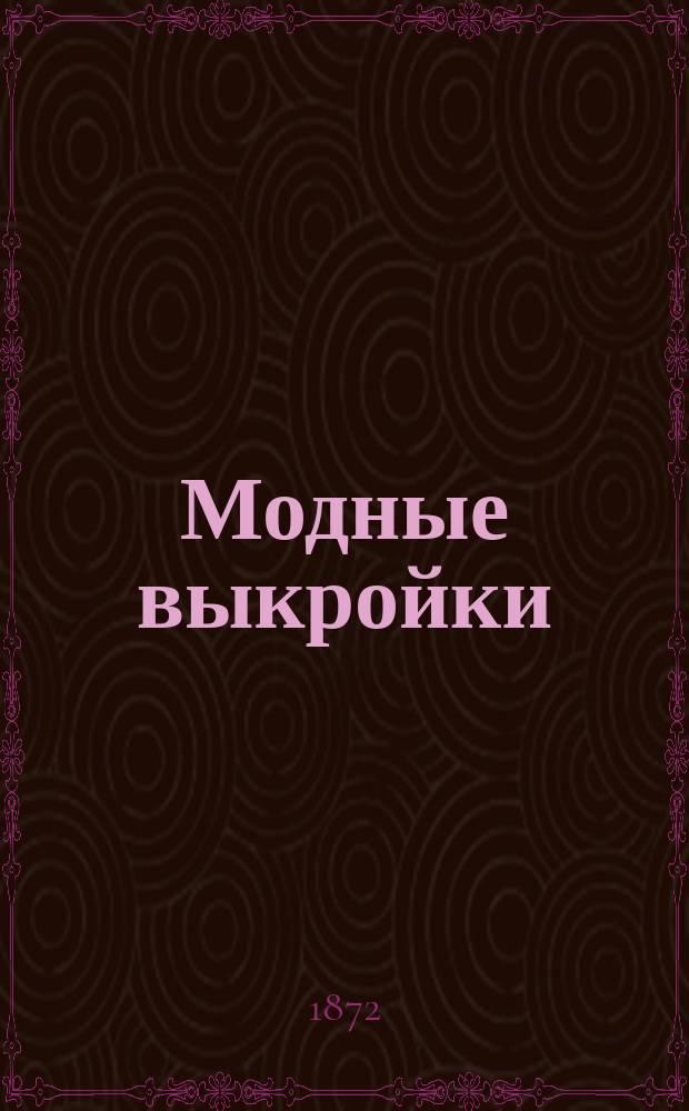 Модные выкройки : Журн., изд. Торг. д. модных вещей А. Тарочешникова. Г. 1-12