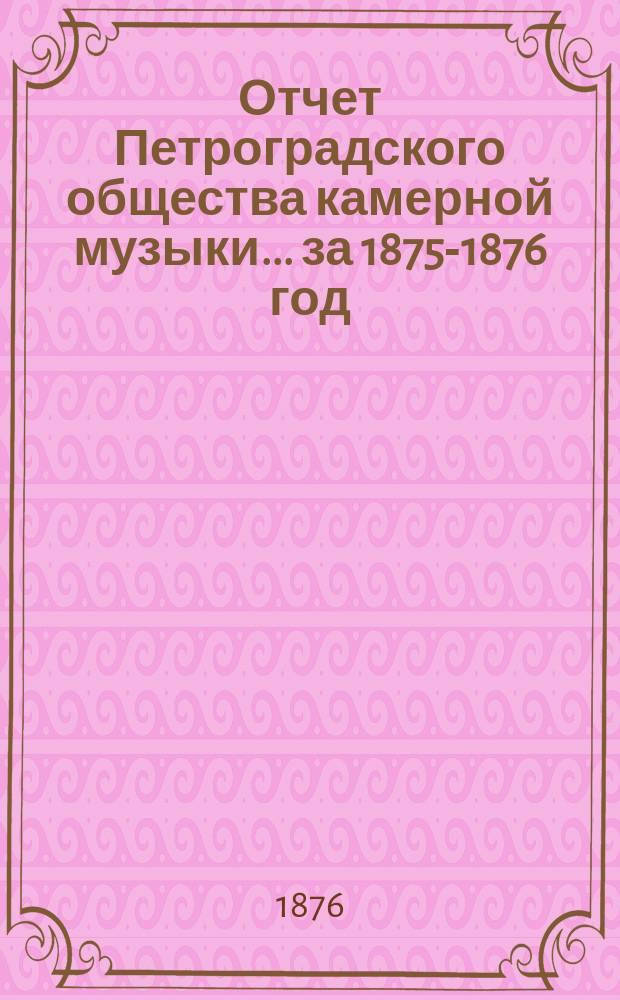 Отчет Петроградского общества камерной музыки... за 1875-1876 год