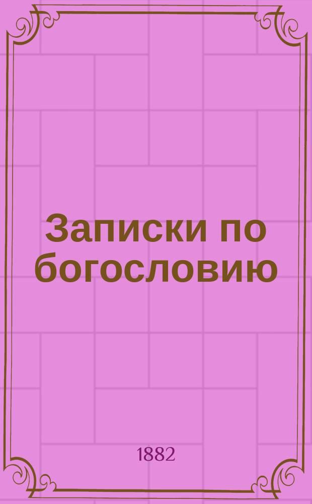 Записки по богословию : Чит. в Николаевском институте законоучителем Н. Сосняковым