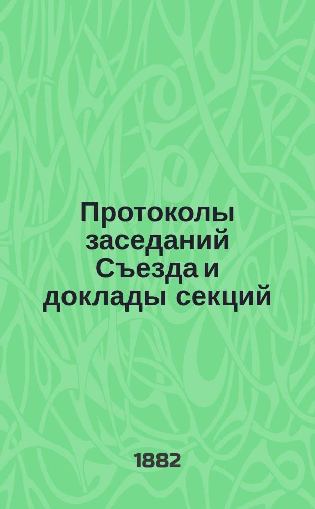 [Протоколы заседаний Съезда и доклады секций]