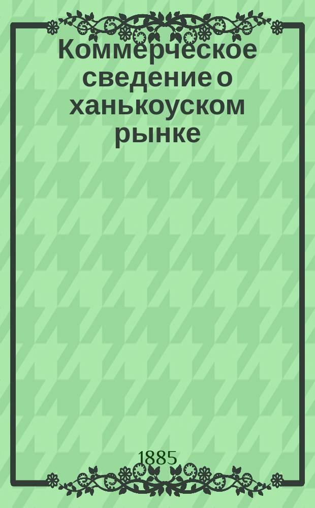 Коммерческое сведение о ханькоуском рынке : № 1-10. [№ 1