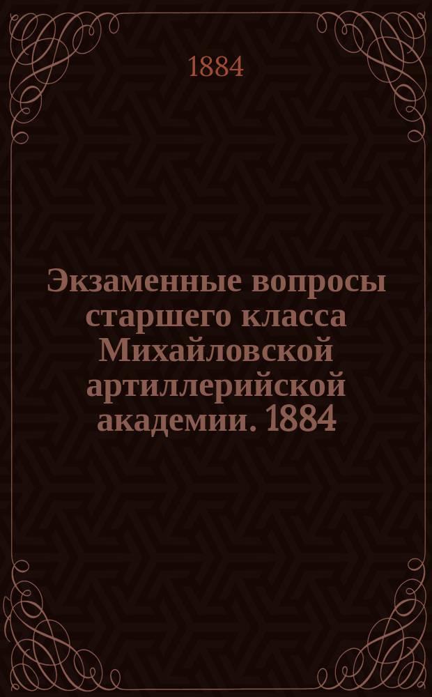 Экзаменные вопросы старшего класса Михайловской артиллерийской академии. 1884