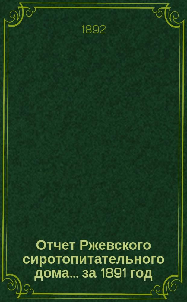 Отчет Ржевского сиротопитательного дома... ... за 1891 год