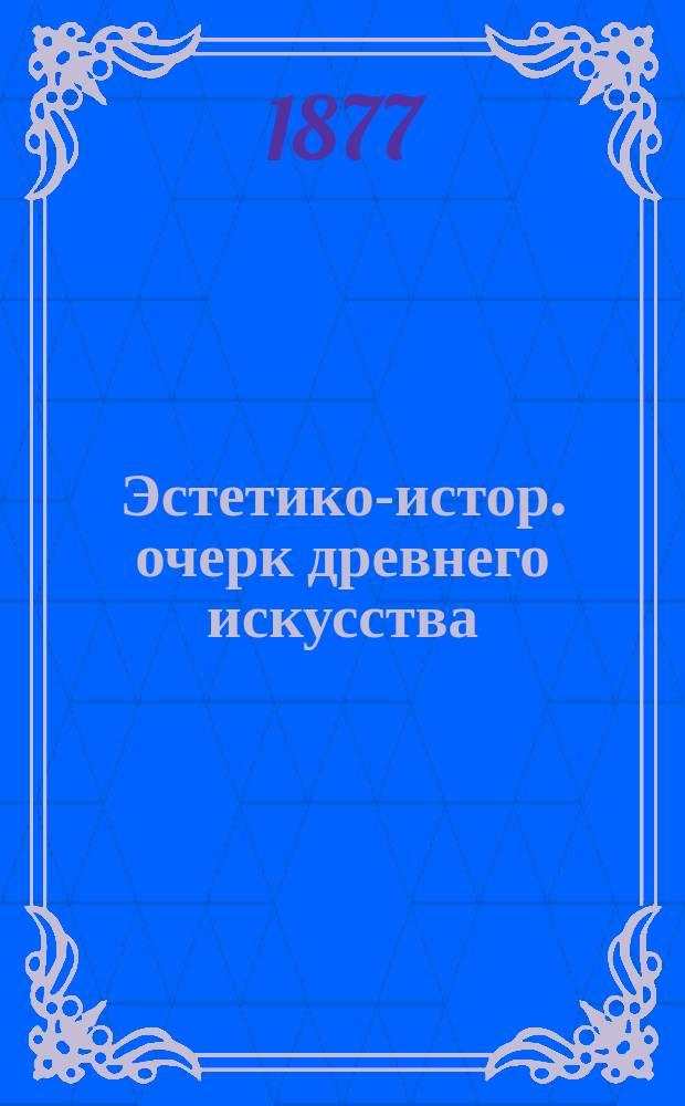 Эстетико-истор. очерк древнего искусства : Литогр. лекции
