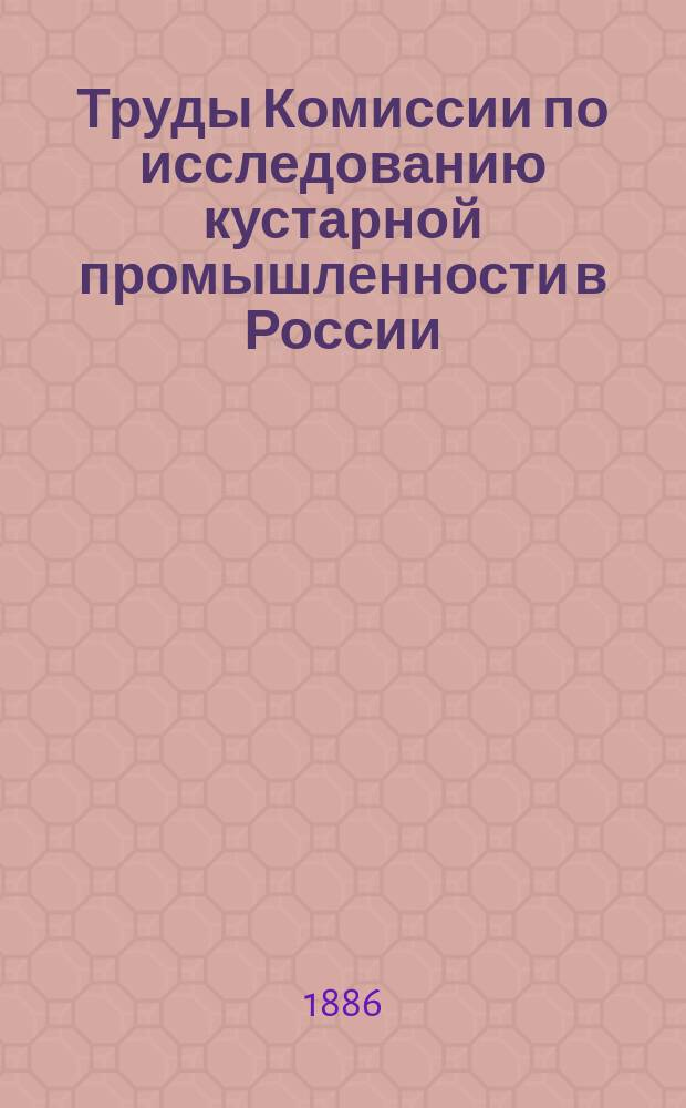 Труды Комиссии по исследованию кустарной промышленности в России : Вып. 1-16. Вып. 15