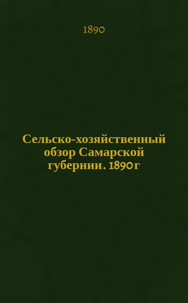 Сельско-хозяйственный обзор Самарской губернии. 1890 г : Вып. 1-2. Вып. 2 : Лето и осень