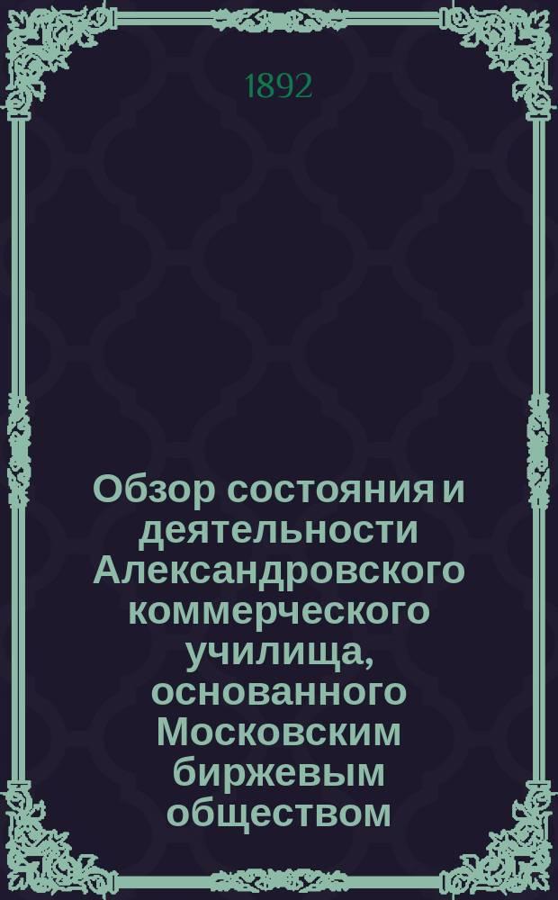 Обзор состояния и деятельности Александровского коммерческого училища, основанного Московским биржевым обществом...