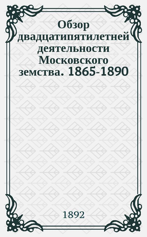 Обзор двадцатипятилетней деятельности Московского земства. 1865-1890 : Взаимное земское страхование строений от огня