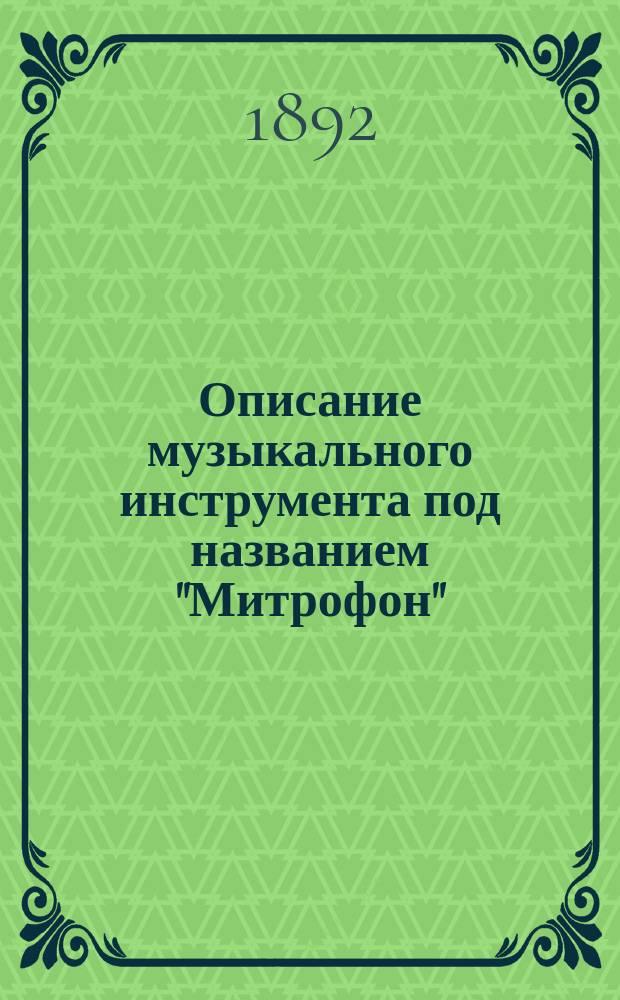 """Описание музыкального инструмента под названием """"Митрофон"""""""