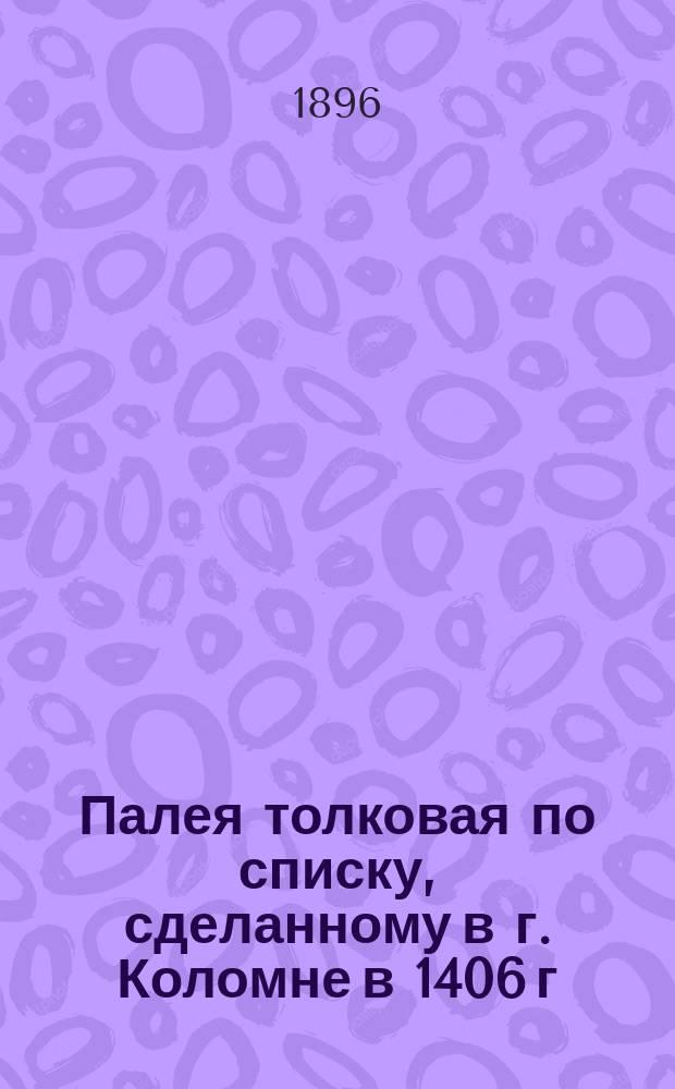 Палея толковая по списку, сделанному в г. Коломне в 1406 г : Труд учеников Н.С. Тихонравова. [Вып. 1]-. [Вып. 2]