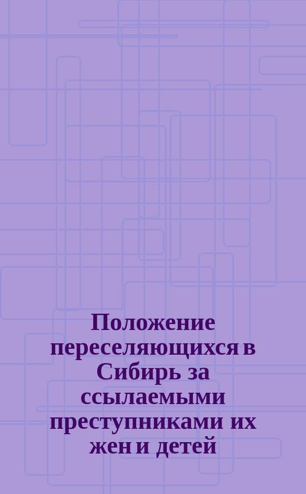 [Положение переселяющихся в Сибирь за ссылаемыми преступниками их жен и детей]