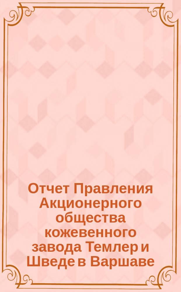 Отчет Правления Акционерного общества кожевенного завода Темлер и Шведе в Варшаве... за 26 операционный год, т. е. с 19 декабря 1903 (1 янв. 1904) по 18 (31) декабря 1904 г.
