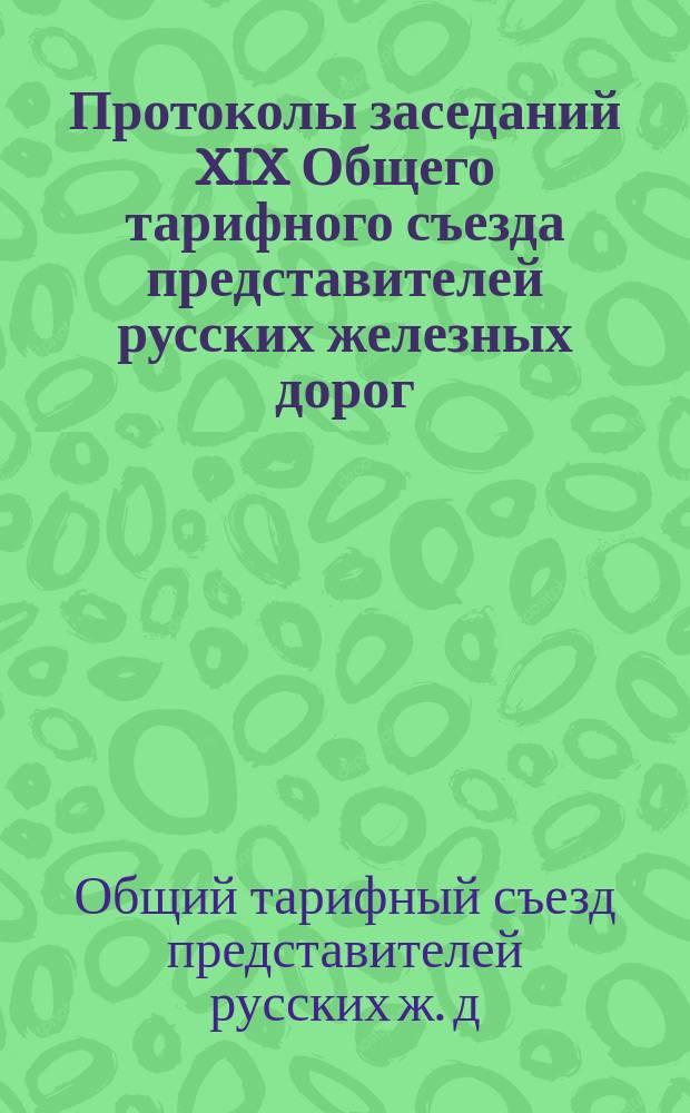 Протоколы заседаний XIX Общего тарифного съезда представителей русских железных дорог : С.-Петербург, 27 и 28 мая и 1, 2, 3, 4, 7, 8 и 10 июня 1894 года