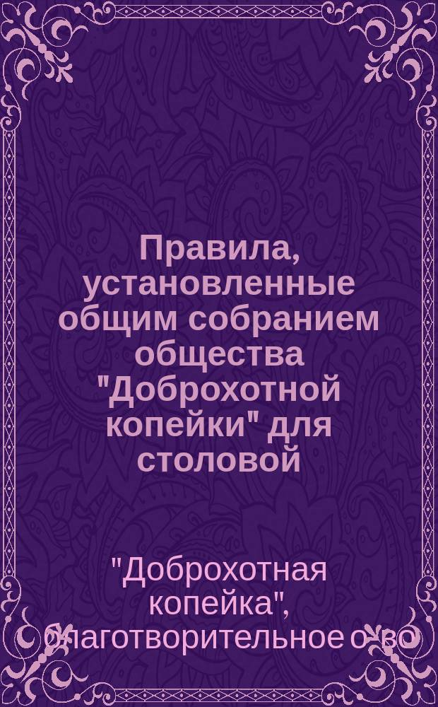 """Правила, установленные общим собранием общества """"Доброхотной копейки"""" для столовой"""