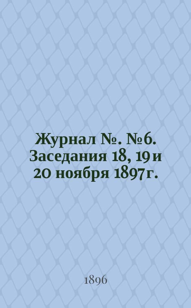 Журнал №. № 6. Заседания 18, 19 и 20 ноября 1897 г. : Приложение 1...