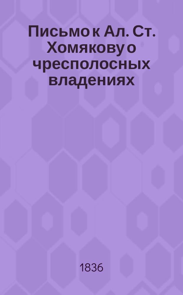 Письмо к Ал. Ст. Хомякову [о чресполосных владениях]