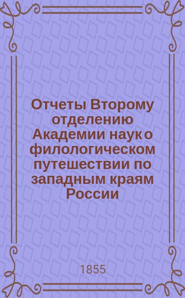 Отчеты Второму отделению Академии наук о филологическом путешествии по западным краям России. [Тетр. 1] : [Отчет 1-5-й]