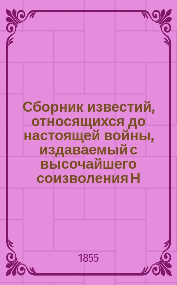 Сборник известий, относящихся до настоящей войны, издаваемый с высочайшего соизволения Н. Путиловым. Отд. 6 : Приложения