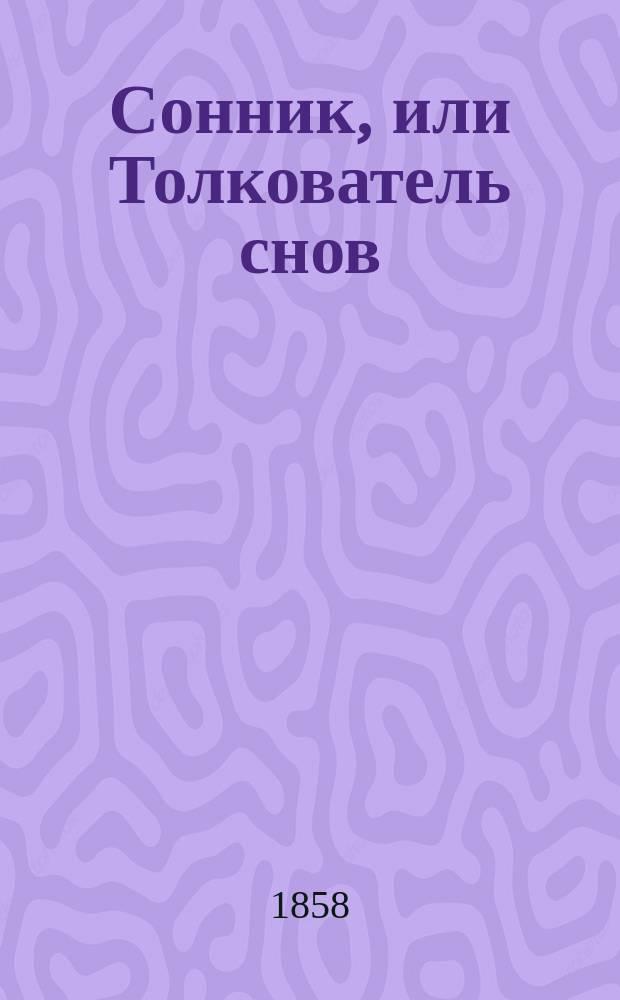 Сонник, или Толкователь снов : Веселый сказочник для старого и малого