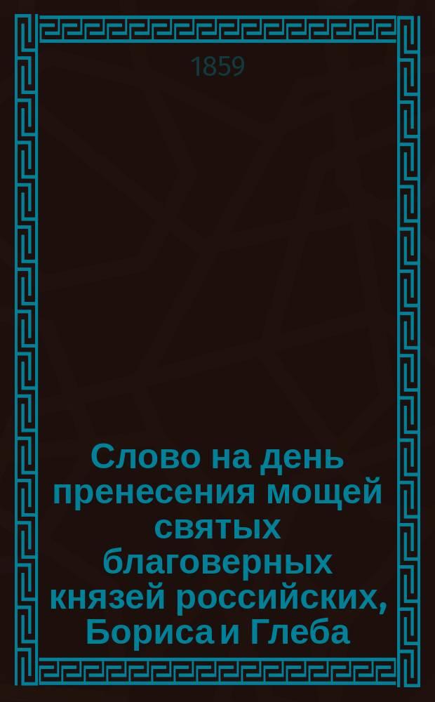 Слово на день пренесения мощей святых благоверных князей российских, Бориса и Глеба, произнесенное настоятелем Обители, архимандритом Авраамием 2-го мая 1859 года