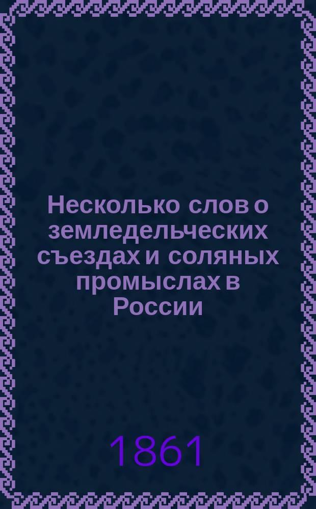 Несколько слов о земледельческих съездах и соляных промыслах в России