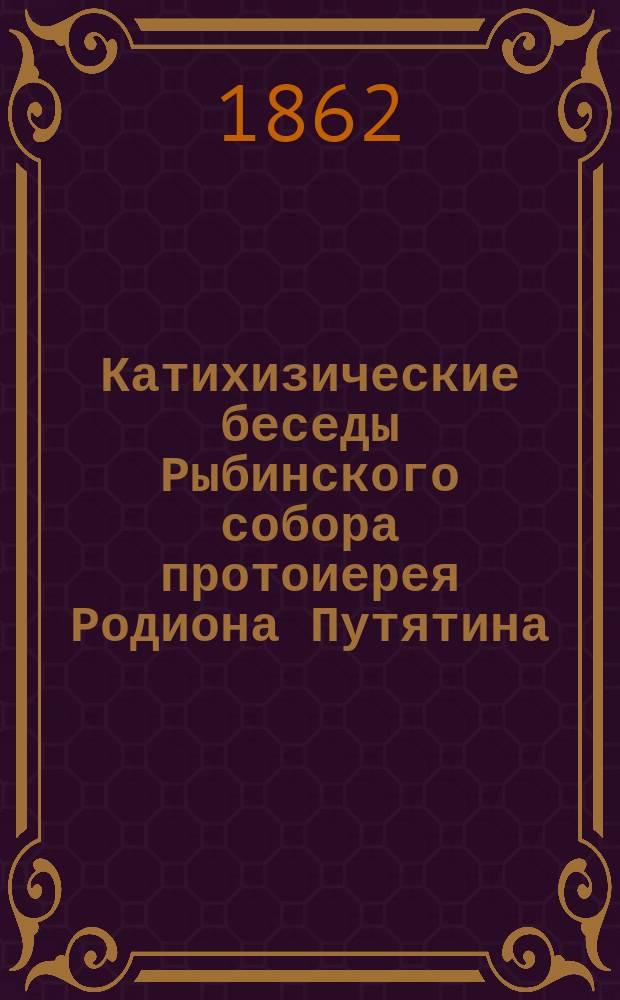 Катихизические беседы Рыбинского собора протоиерея Родиона Путятина