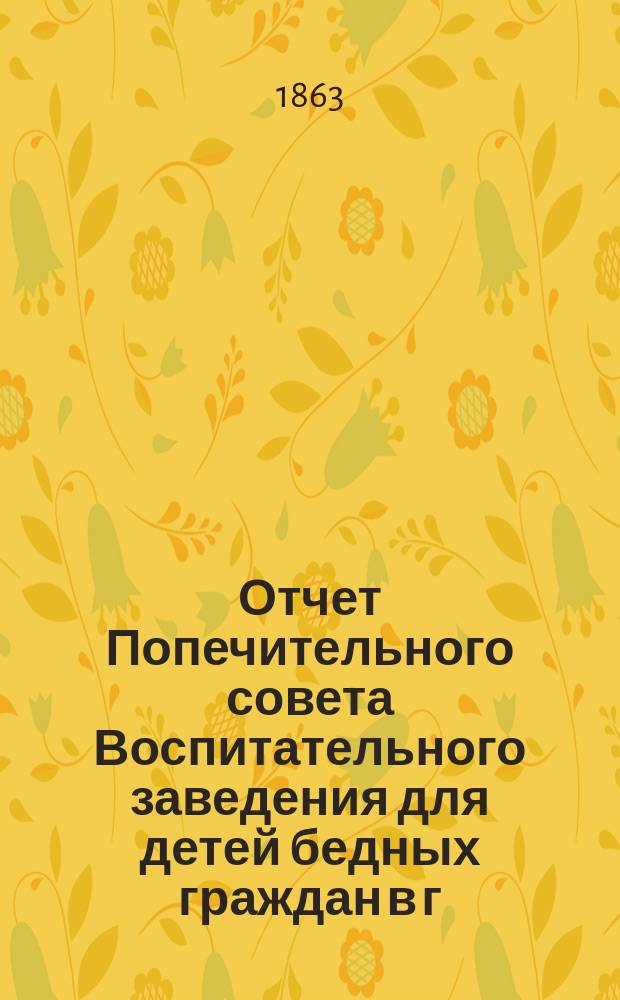 Отчет Попечительного совета Воспитательного заведения для детей бедных граждан в г. Нарве почетного гражданина Павла Ивановича Орлова... ... за 1903 г.