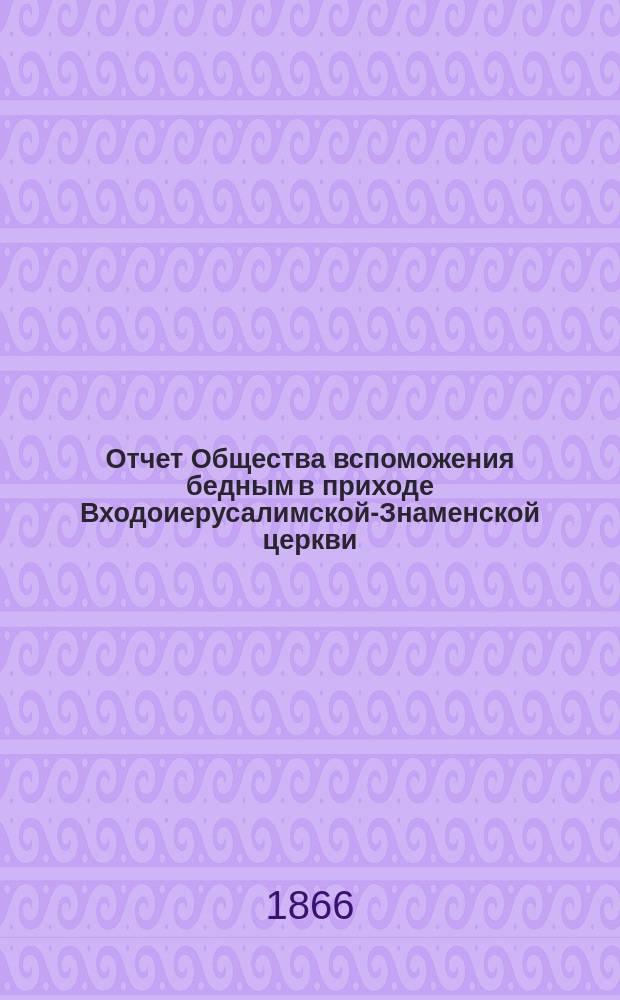 Отчет Общества вспоможения бедным в приходе Входоиерусалимской-Знаменской церкви, в С.-Петербурге... ... за пятидесятый год существования