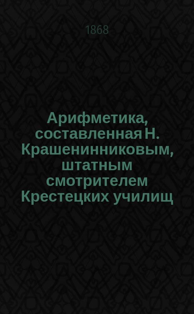 Арифметика, составленная Н. Крашенинниковым, штатным смотрителем Крестецких училищ : [Ч. 1]-2. Ч. 2 : Дроби и тройные правила