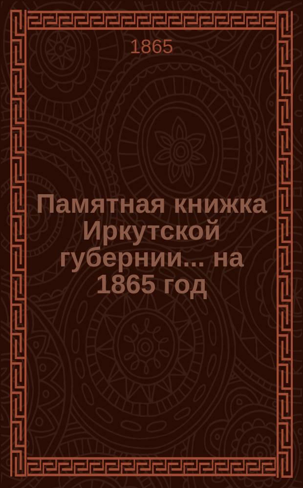 Памятная книжка Иркутской губернии... ... на 1865 год