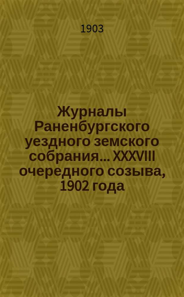 Журналы Раненбургского уездного земского собрания... ... XXXVIII очередного созыва, 1902 года