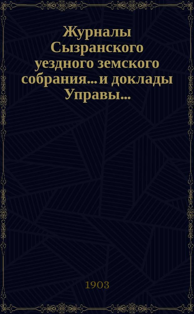 Журналы Сызранского уездного земского собрания... и доклады Управы.. : С прил. XXXIX-го очередного... за 1903 год
