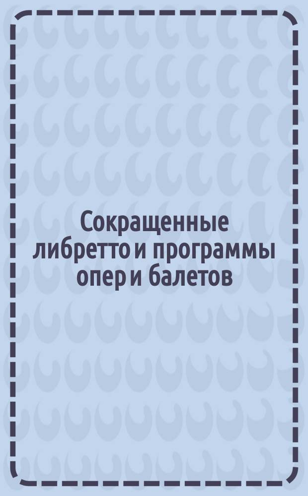 Сокращенные либретто и программы опер и балетов : № 1-. № 17 : Марта