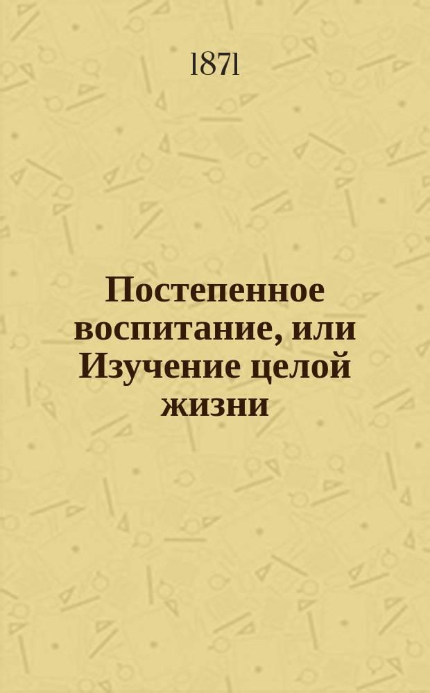 Постепенное воспитание, или Изучение целой жизни : Пер. с фр. Т. [1]-3. Т. 2