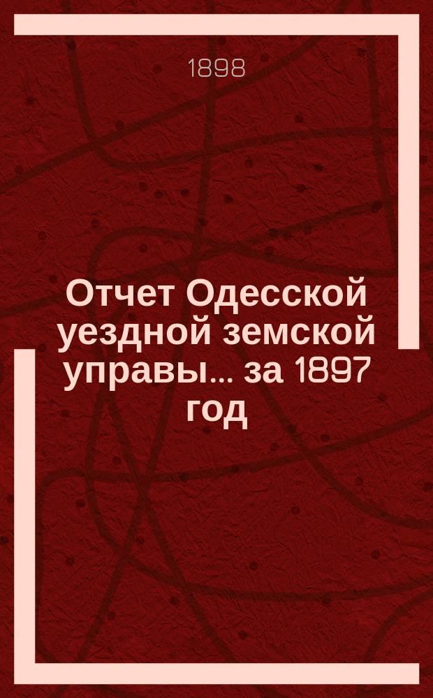 Отчет Одесской уездной земской управы... за 1897 год