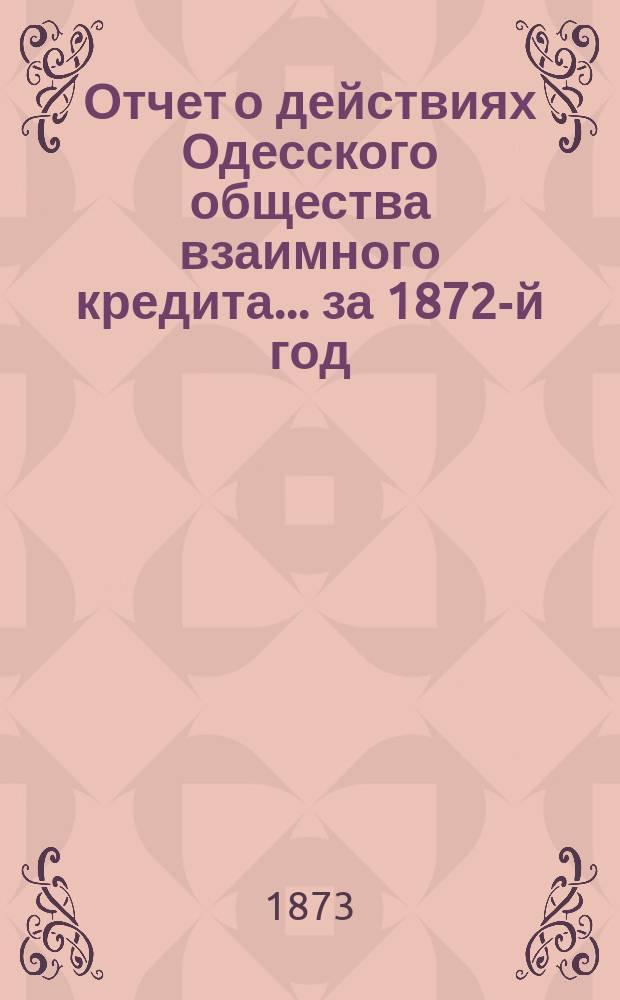 Отчет о действиях Одесского общества взаимного кредита... ... за 1872-й год