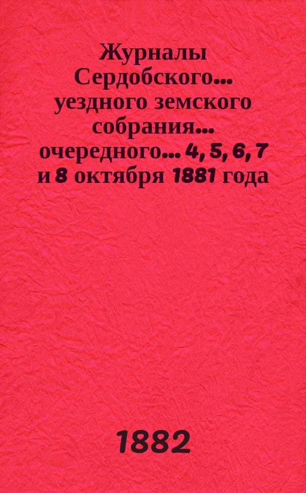 Журналы Сердобского... уездного земского собрания... очередного... 4, 5, 6, 7 и 8 октября 1881 года, со сметою и раскладкою на 1881 год