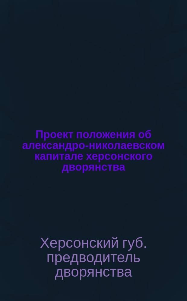 Проект положения об александро-николаевском капитале херсонского дворянства