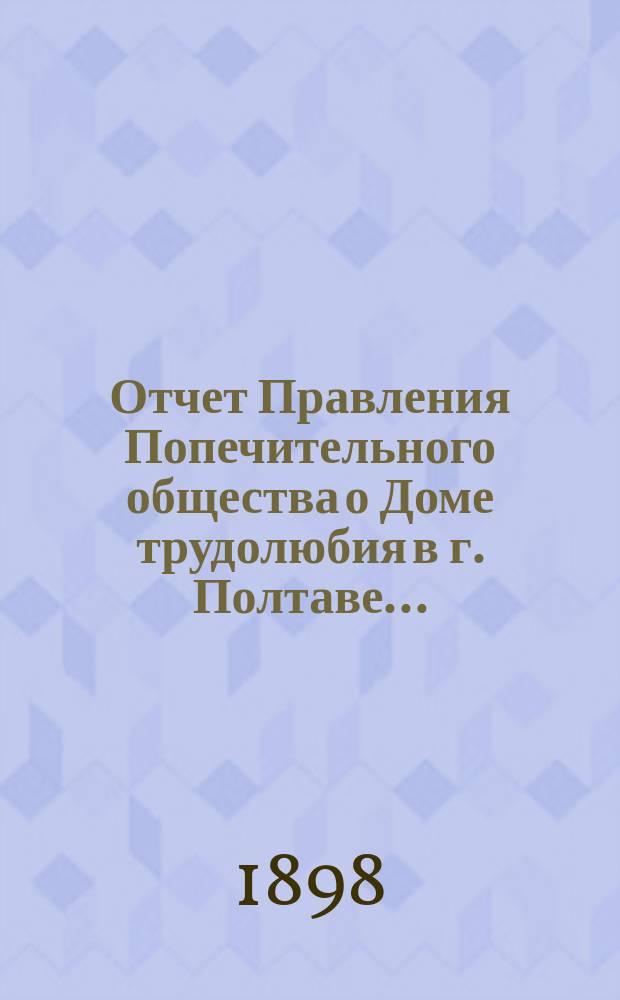 Отчет Правления Попечительного общества о Доме трудолюбия в г. Полтаве...