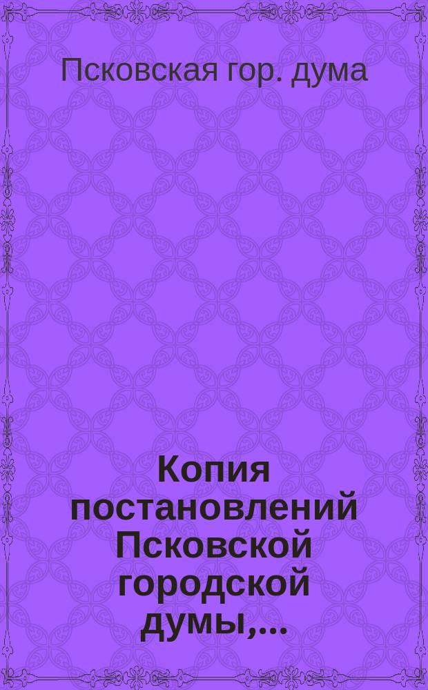 Копия постановлений Псковской городской думы, ...