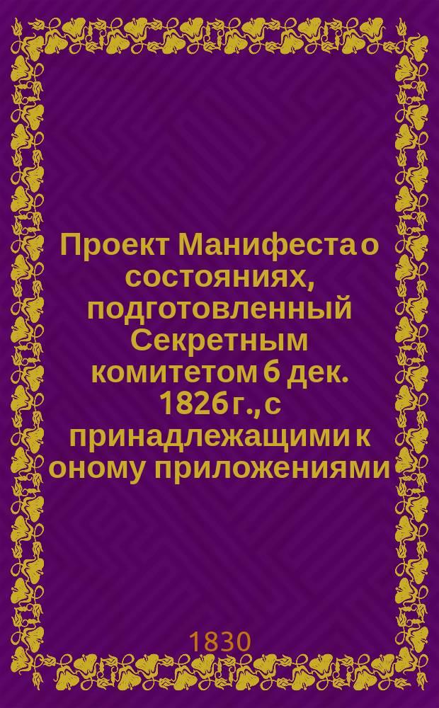 Проект Манифеста [о состояниях, подготовленный Секретным комитетом 6 дек. 1826 г.], с принадлежащими к оному приложениями
