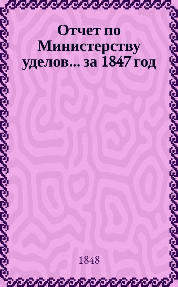 Отчет по Министерству уделов... за 1847 год