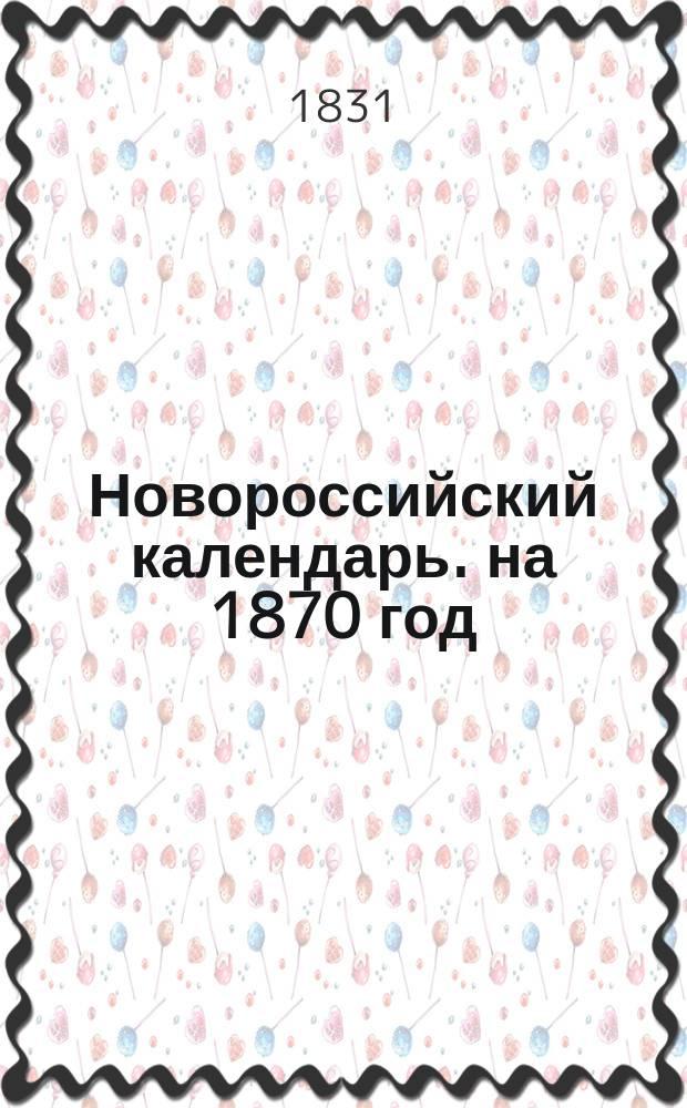 Новороссийский календарь. на 1870 год