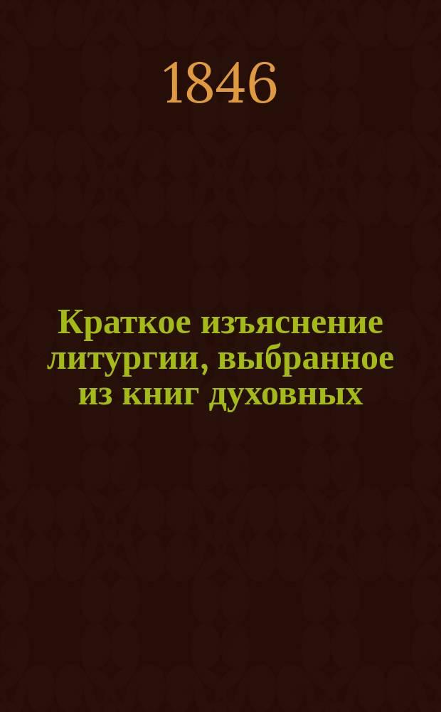 Краткое изъяснение литургии, выбранное из книг духовных